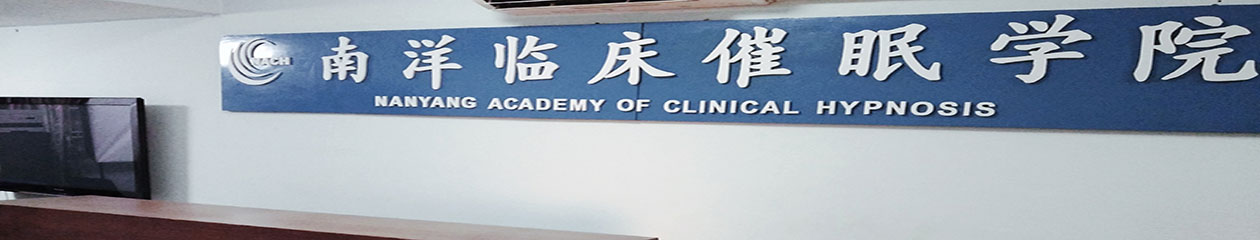 南洋临床催眠学院-位于新加坡
